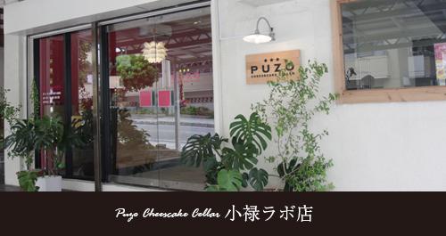 プーゾチーズケーキセラー 小禄ラボ店