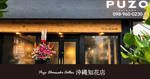 プーゾチーズケーキセラー 沖縄知花店