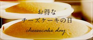 お得なチーズケーキの日